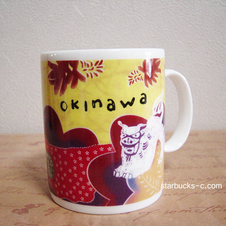 Okinawa(沖縄)#1mug