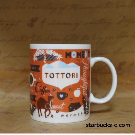 Tottori (鳥取)mug