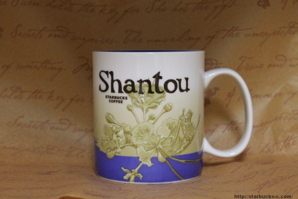 Shantou(汕頭)mug