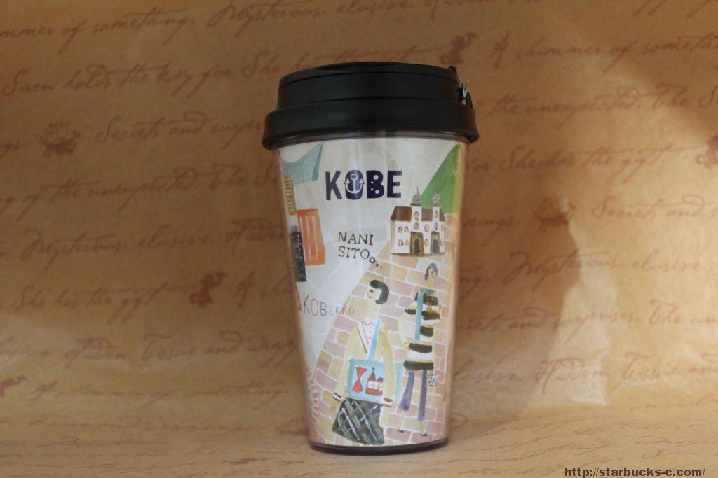 Kobe(神戸)tumbler