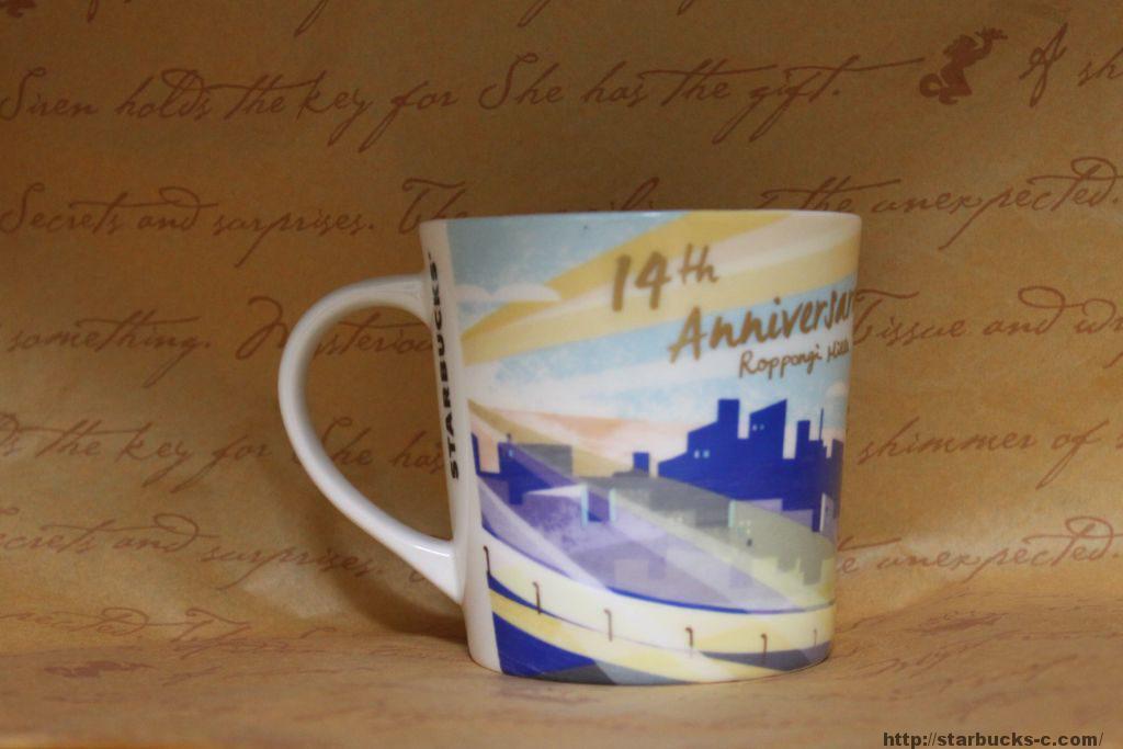 14th Anniversary Roppongi Hills(14周年六本木ヒルズ)mug