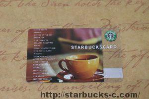 【北米】2001年製造スターバックスカード