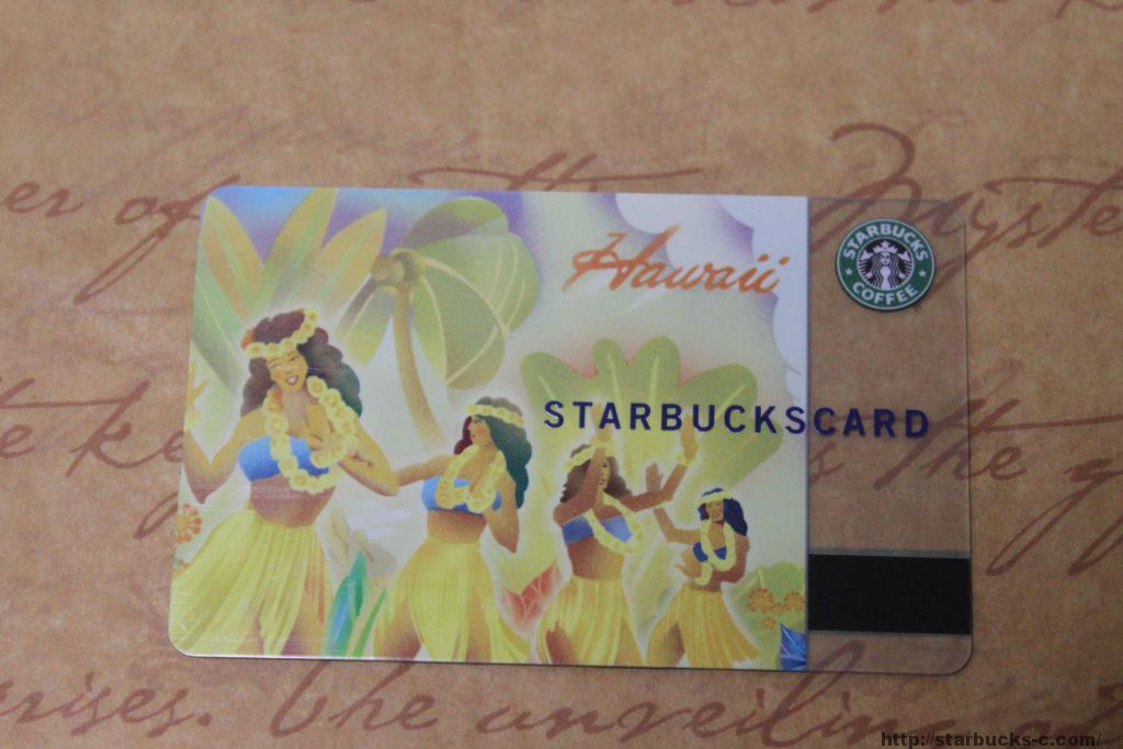 【ハワイ】2004年製造スターバックスカード