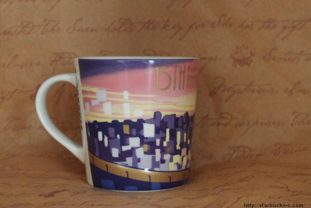 15th Annversary Roppongi hills(15周年六本木ヒルズ)mug
