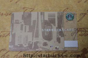 【日本】2010年製造スターバックスカード