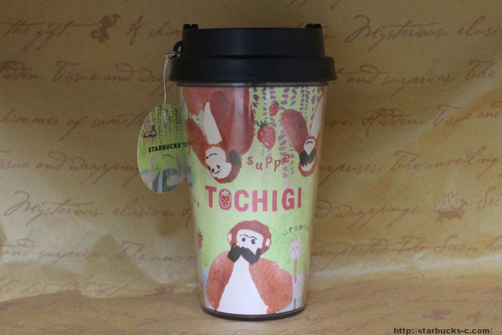 Tochigi(栃木)tumbler